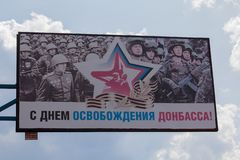 Makeevka,乌克兰- 2017年8月24日:在描述红军和战斗机的战士的城市街道上的横幅自proclaime 免版税库存图片