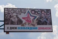 Makeevka, Ucrânia - 24 de agosto de 2017: Bandeira em uma rua da cidade que descreve soldados do exército vermelho e dos lutadore Imagem de Stock Royalty Free