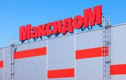 Maksidom Samara Store. Maksidom - network of hypermarkets of goo Stock Photography