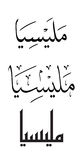 Malaysia In Arabic. Malaysia written in three different Arabic calligraphy scripts. First is naskh, second is thuluth and the third one is kufi Royalty Free Stock Photos