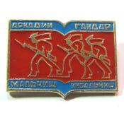 Malchish-kibalchish徽章 免版税库存照片