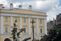 Mali Theater in Moscow. Blooming lilac trees. Color photo Stock Photos