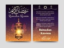 Mall för Ramadan Kareem broschyrreklamblad vektor illustrationer
