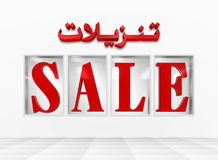 Mall-Verkaufszeichen Stockfoto