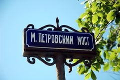 Malo Petrovsky-Brücke in St Petersburg, Russland Stockfoto