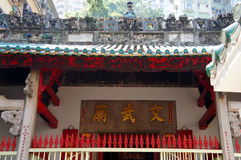 Man Mo Temple roof details Royalty Free Stock Photos