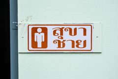 Man toilet sign Royalty Free Stock Images