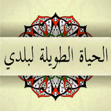 Mandala with arabic calligraphy Royalty Free Stock Photography