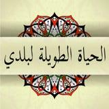 Mandala with arabic calligraphy  Stock Images