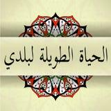 Mandala con la calligrafia araba Fotografia Stock Libera da Diritti