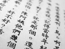 Mandarin Chinese. Written Mandarin Chinese learning materials Stock Photos