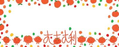 Mandarin orange Chinese calligraphy banner Royalty Free Stock Images
