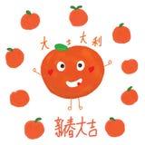 Mandarin orange Chinese calligraphy card Royalty Free Stock Images