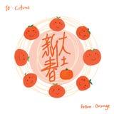 Mandarin orange Chinese calligraphy circle Royalty Free Stock Photography
