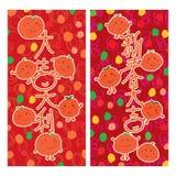 Mandarin orange Chinese calligraphy sticker vertical vector illustration