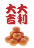 Mandarins and Chinese New Year Greetings Stock Photo