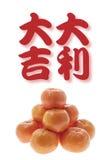 Mandarins and Chinese New Year Greetings Stock Photo