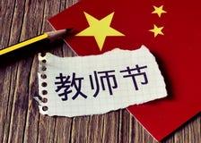 Mandi un sms al giorno degli insegnanti in cinese e bandiera della Cina Immagini Stock Libere da Diritti