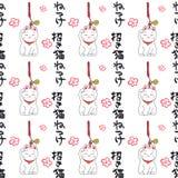 Maneki-neko Bezszwowy wzór z japoński szczęsliwym Obrazy Stock