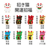 Maneki Neko eight colors set Royalty Free Stock Photos