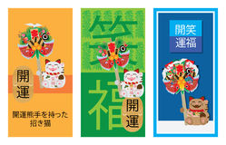 Maneki Neko hold Kumade bookmark set Stock Images