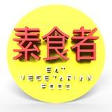 Mangez de la nourriture végétarienne 3d, végétarisme de pratique illustration stock