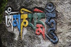 Mani stones Royalty Free Stock Image