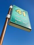 Manifesto di propaganda di Gaddafi fotografia stock