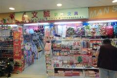 Mannglanzspielwaren und -Schreibwarengeschäft in Hong Kong Stockbilder