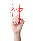 Mano que escribe a dios chino de la palabra Foto de archivo libre de regalías