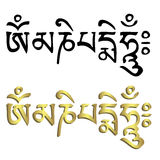 Mantra 'Om mani padme hum' in black and gold. Isolated on white Royalty Free Stock Images