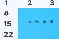 Manual nacional japonés del plan de jubilación Fotos de archivo