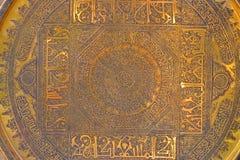 Manuscrit arabe d'écriture peint par plateau Photos libres de droits