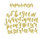 Manuscrit cyrillique russe tiré par la main de brosse de calligraphie des lettres minuscules Alphabet de scintillement d'or Vecte illustration libre de droits