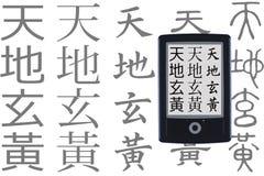 Manuscrit de Japonais de lecteur d'Ebook Photo libre de droits