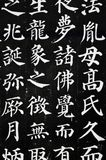 Manuscrit du Japon sur le fond foncé Photos stock