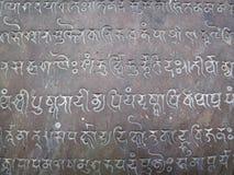 Manuscrit en pierre indou indien de 10ème siècle de soulagement Image stock