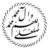 Manuscrit persan de Nastaligh image stock