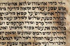 Manuscrito hebreo Foto de archivo libre de regalías