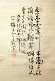 Manuscrito japonês Fotos de Stock