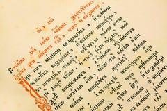 Manuscrito religioso cirillic de la vendimia Foto de archivo