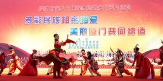 Many chinese ethnic minorities group dance Stock Images
