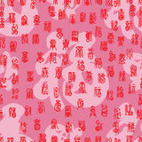Many fortune calligraphy seamless pattern. Illustration hundred ancient fortune calligraphy seamless pattern 100 small 1 big fortune design pink texture Stock Photography