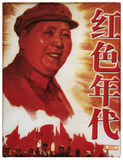 Mao Zedong revolutionary poster. Depicting worker`s rights and communist leadership Stock Images