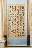 The Mao Zedong`s poetry of Chinese calligraphy in the memorial hall Stock Image