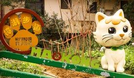 Maokong村庄地标在台北 图库摄影
