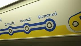 Mapa del metro en la pared del coche de subterráneo, nombres de estaciones en la lengua griega, transporte metrajes