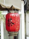 Mapa popular chinês de Art Tourist Area Red Lantern imagens de stock royalty free
