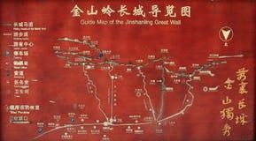 Mappa della grande muraglia della Cina di Jinshanling Immagine Stock