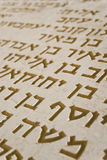 Marble slab with text in Hebrew Royalty Free Stock Photo